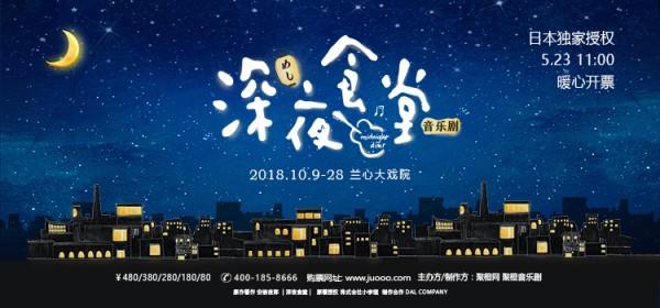 【上海站】原版漫画独家授权音乐剧《深夜食堂》中文版