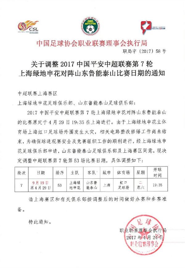 【上海站】2017赛季中超联赛 上海绿地申花VS山东鲁能