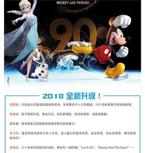 """【上海站】""""冰上迪士尼""""2018巡演"""