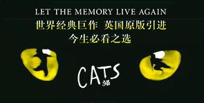 【上海站】世界经典原版音乐剧《猫》CATS