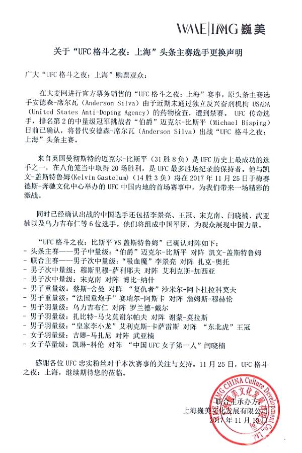【上海站】UFC中国内地首秀(UFC® 终极格斗冠军赛)官方授权售票通道