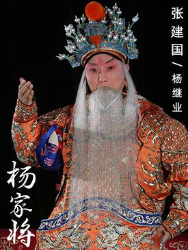 【北京站】京剧《杨家将》