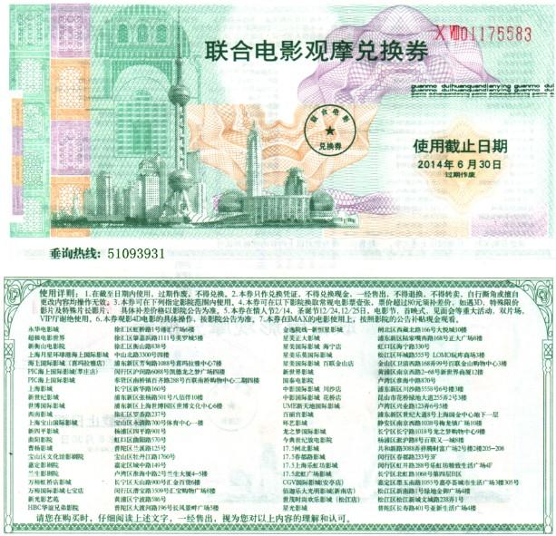 【上海站】联合电影观摩兑换券